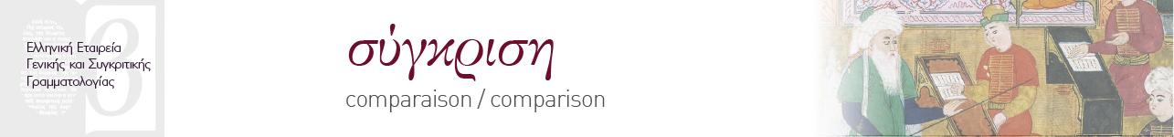 Ελληνική Εταιρεία Γενικής και Συγκριτικής Γραμματολογίας, περιοδικό Σύγκριση / Comparaison / Comparison
