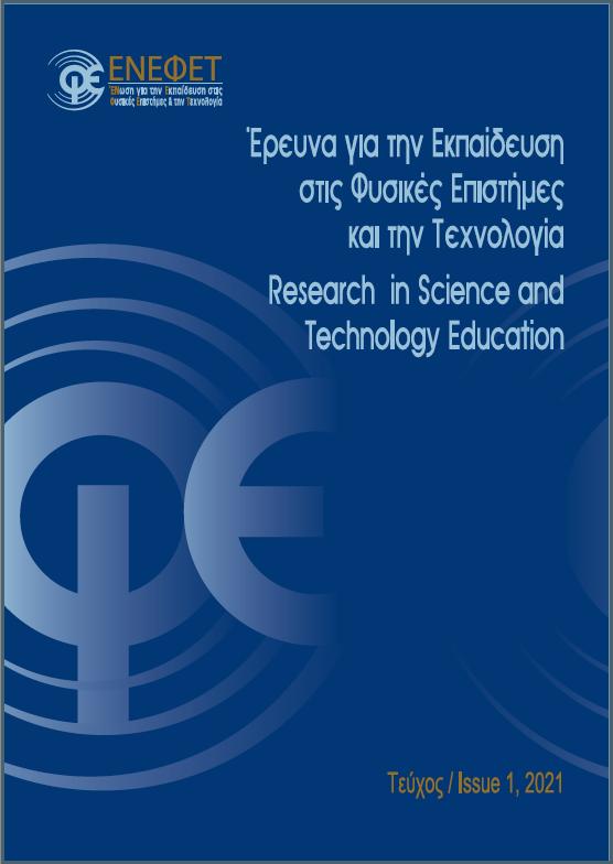 Έρευνα για την Εκπαίδευση στις Φυσικές Επιστήμες και την Τεχνολογία, Τεύχος 1, Τόμος 1, 2021